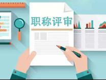公示 | 滨州14人通过省中小学教师职称评审