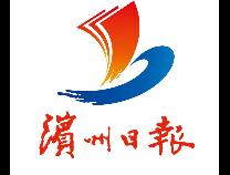 滨州日报评论员:密切党群血肉联系 上下同欲无往不胜