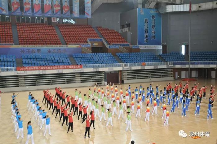滨州市第八届全民健身运动会第九套广播体操比赛圆满结束