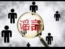 光明日报刊文:莫让谣言伤害抗疫合作大局