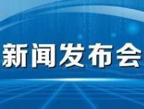 直播回放|滨州市人大常委会新闻发布会
