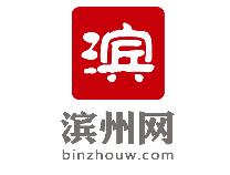 """滨州日报·滨州网全媒体产品助力""""六城同创"""""""