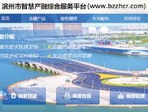 滨州市产融综合服务中心:集聚金融优势资源  赋能实体经济发展