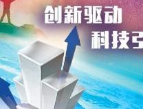 经济日报:肩负起历史赋予的科技创新重任