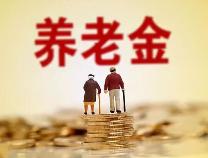 个人养老金制度正在酝酿 保险业盼扩大养老金投资范围