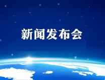 滨州网直播 滨州市新冠肺炎疫情防控工作第十场新闻发布会