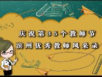 """滨州实验学校教师王荣峥:""""看着学校一草一木,就像陪着孩子慢慢长大"""