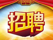 华纺股分无限公司面向社会地下雇用团委书记