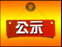 正在公示!滨州市发布首批齐鲁名师名校长领航工作室主持人及成员名单