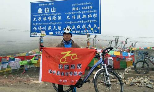 身高1.42米邹平小伙完成2154千米川藏线骑行