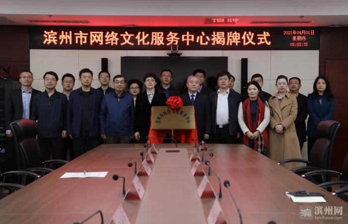滨州市网络文化服务中心挂牌成立