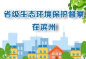 山东省第七生态环境保护督察组向滨州市移交群众信访件(第四批)