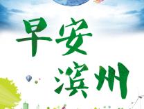【早安滨州】9月20日 一分钟知天下(音频版)
