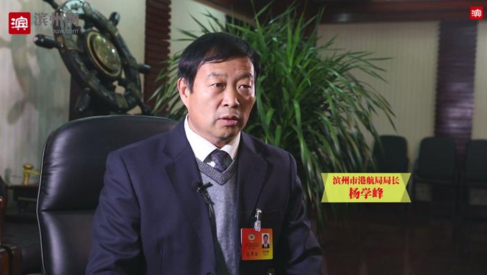 市港航局局长杨学峰讲述滨州港获批国家一类开放口岸重大意义