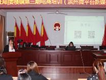 惠民姜楼镇举办第三期电商培训班