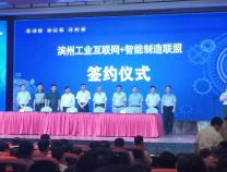 滨州工业互联网+智能制造联盟正式成立