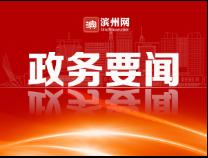 """滨州市人大常委会机关推进全国文明单位创建 实现文明创建与人大工作""""两不误""""""""双促进"""""""