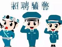 滨州市公安局经济技术开发区分局招聘50名辅警