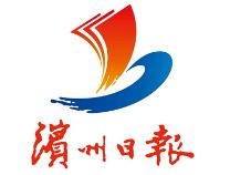"""滨州日报评论员:对标对表检验落实 当好富强滨州建设""""答卷人"""""""