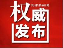 重要通知!滨州这三个乡镇(街道)由中风险区调整为低风险区