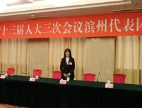 """滨州代表团代表""""聚焦""""教育话题:均衡教育资源  办好人民满意教育"""