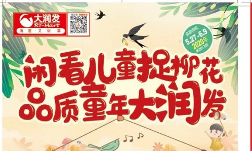 【大年夜润发滨州店】5.27-6.9会员独享印花商品