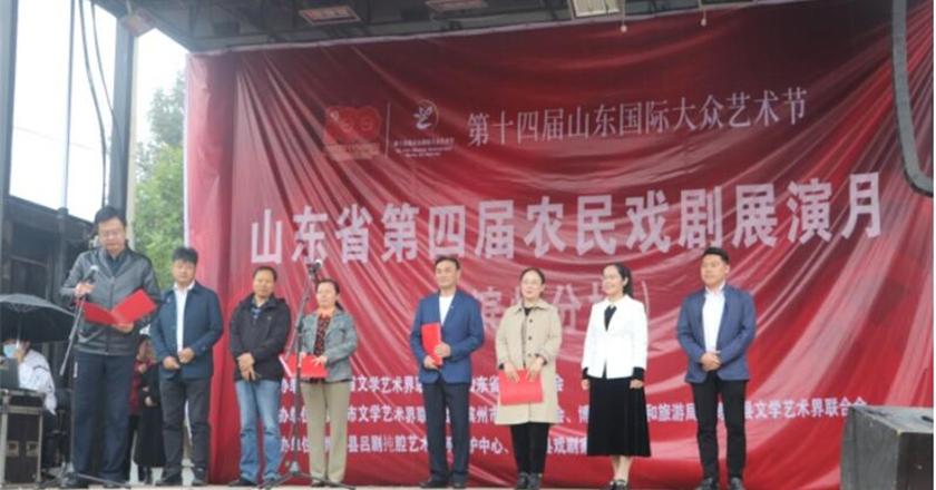 山东省第四届农民戏剧展演月滨州分场开幕
