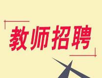 事业单位招聘!滨州市高级技工学校招聘教师49名