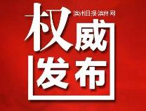 滨州市2020年首批地方政府债券成功发行