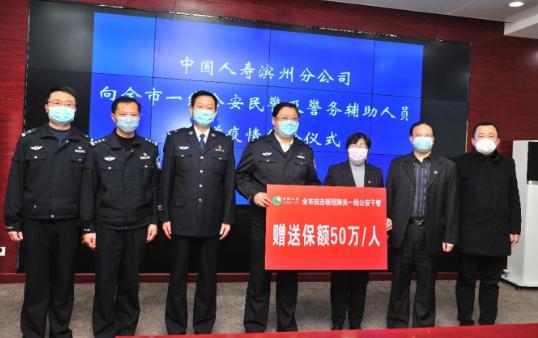 促进长 惠平易近生|滨州保险业内行动