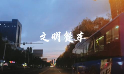 【视频】最美滨州流动餐车女车主:不给城市添乱,每天躬身捡拾周边所有垃圾