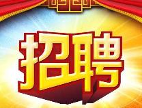 滨州职业学院招聘32名教师