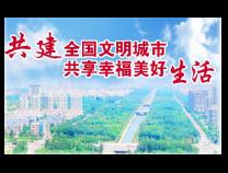 滨州日报评论员文章:常态长效 让文明创建融入城市肌理