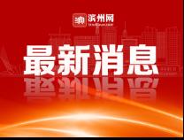 """滨州2020年度第二批乡村振兴""""十百千""""工程示范创建村党组织书记培训班开课"""