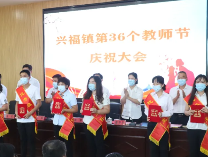 兴福镇隆重举行第36个教师节庆祝大会