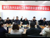 黃河三角洲高端化工生物職業教育聯盟在濱召開理事會年會