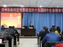 滨州市新闻宣传系统党的十九届四中全会精神专题学习班举办