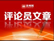 滨州日报评论员文章:把战略叠加重大机遇优势转化为胜势