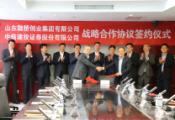 中信建投与魏桥创业签署战略合作协议