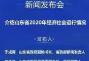 直播   山东省2020年经济社会运行情况新闻发布会