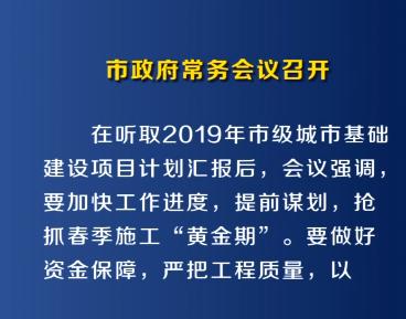 1月30日市政府常务会议
