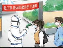 【滨州网短评】疫情之下,请少一些流动少一些接触少一些侥幸