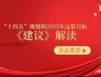 """滨州""""十四五""""规划和2035年远景目标建议解读①聚焦""""民富市强""""为开启现代化富强滨州建设新征程谋划蓝图"""