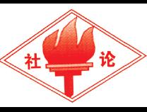 滨州日报社论:凝聚攻坚突破之力 迈好现代化富强滨州建设第一步