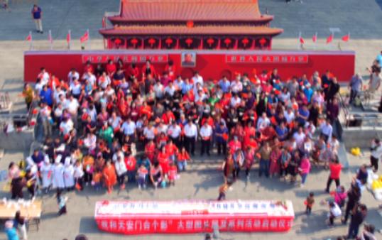 """【视频】""""我和天安门合个影""""活动现场300名滨州职工快闪表白祖国"""