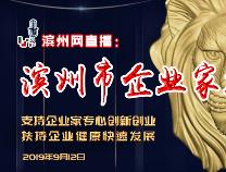 【直播预告】9月12日上午,滨州网邀您收看滨州市企业家大会