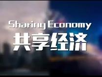 盤活閑置資源:共享經濟的逆襲之路
