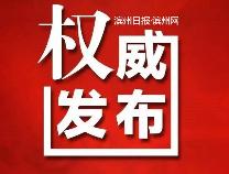 滨州市纪委市监委机关公布专项整治漠视侵害群众利益问题监督举报方式