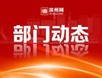 """滨州市组织开展2021年度""""滨州最美退役军人""""评选宣传活动"""