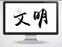 """【网络文明周网评】党员""""亮剑"""" 向不文明行为说""""不"""""""
